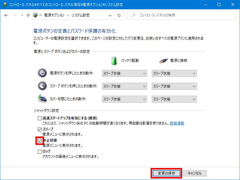 Windows10_システム設定_休止状態