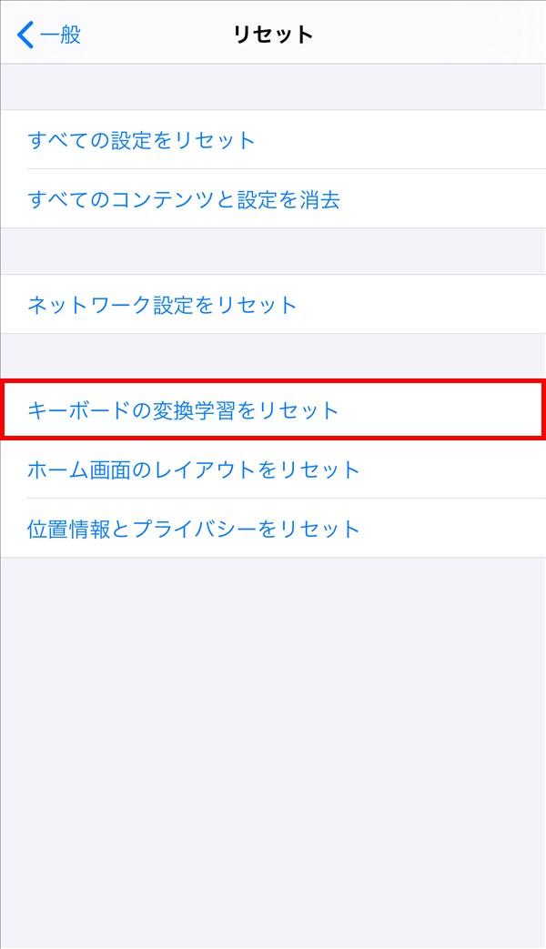 iPhone_キーボードの変換学習をリセット
