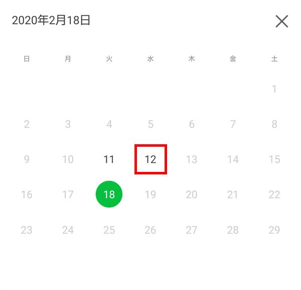 LINE_トークルーム_検索_カレンダー_日付