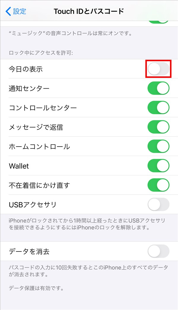 iPhone_TouchIDとパスコード_ロック中にアクセスを許可_今日の表示