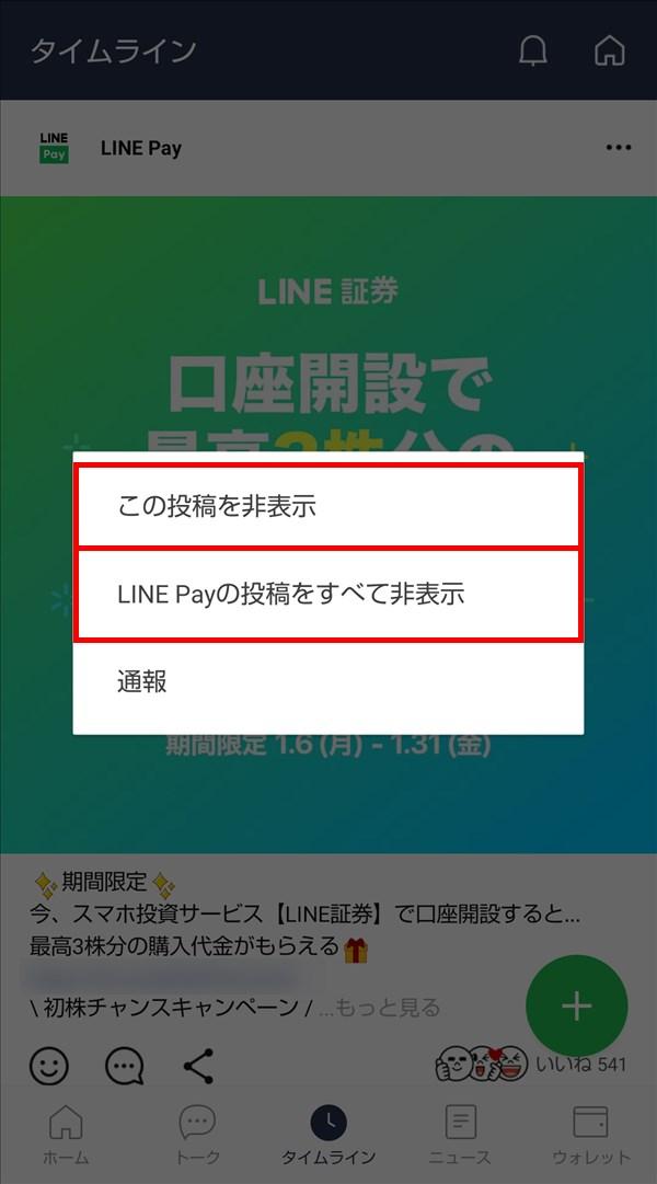 LINE_タイムライン_公式アカウントのく国を非表示