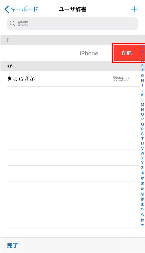 iPhone_ユーザー辞書_削除