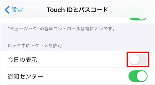 iPhone_TouchIDとパスコード_今日の表示