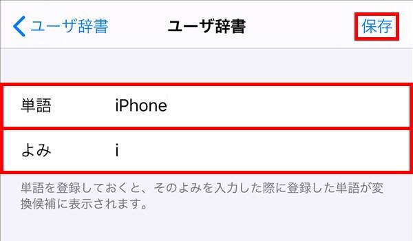 iPhone_ユーザー辞書_登録