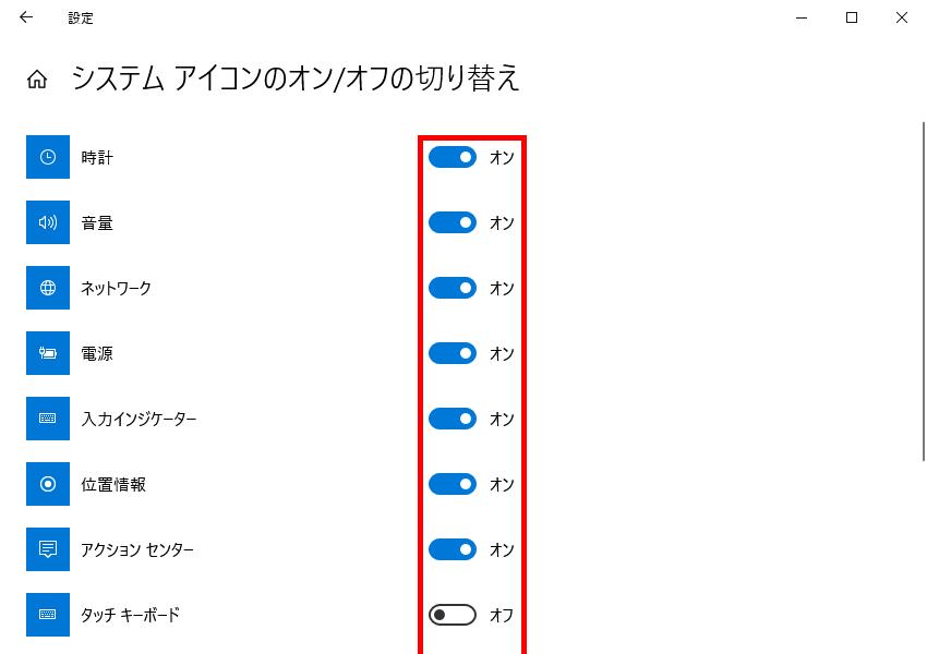 Windows10_タスクバー_通知領域_システムイコン_2020-02-08