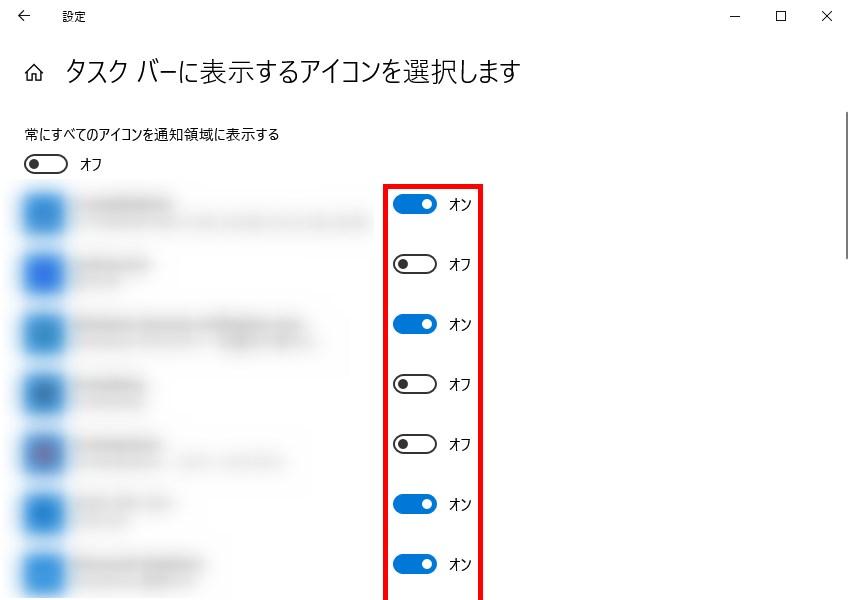 Windows10_タスクバー_通知領域_アプリアイコン