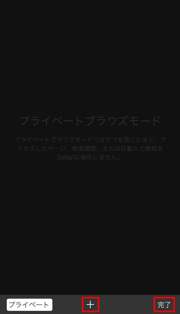 iPhone_Safari_プライベートブラウズモード