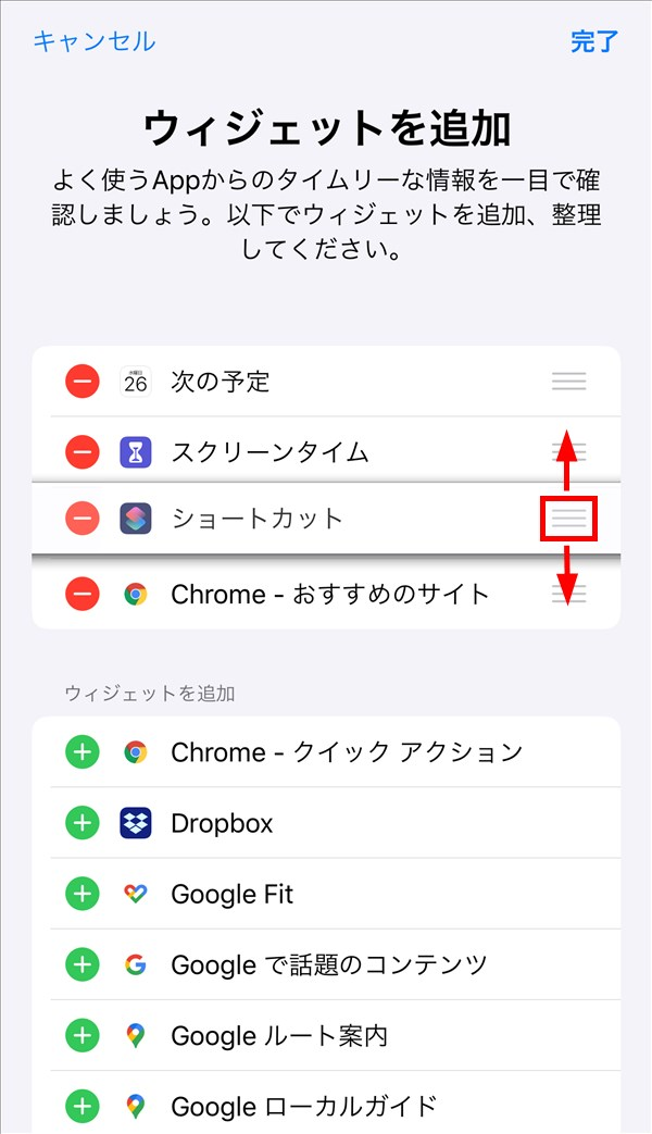 iPhone_ウィジェットの追加_並び替え