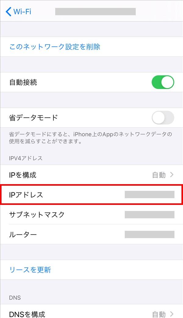 iPhone_Wi-Fi_プライベートIPアドレス