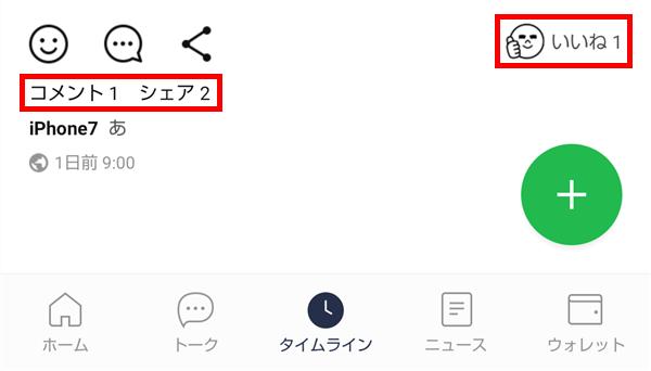 LINE_タイムライン_コメント_いいね_シェア
