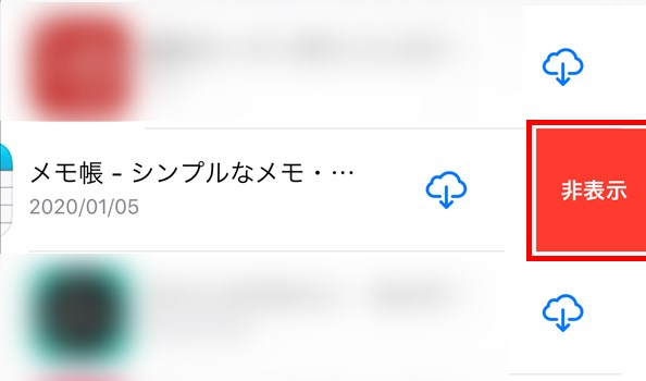 iPhone_購入済みk_アプリ履歴_非表示