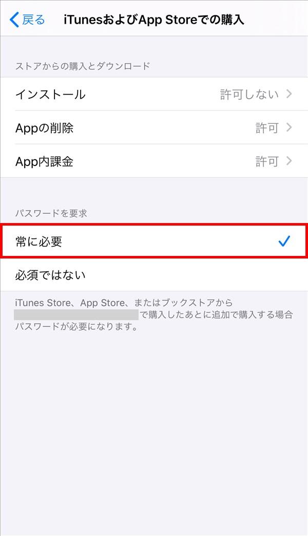 iPhone_iTunesおよびApp Storeでの購入_パスワード