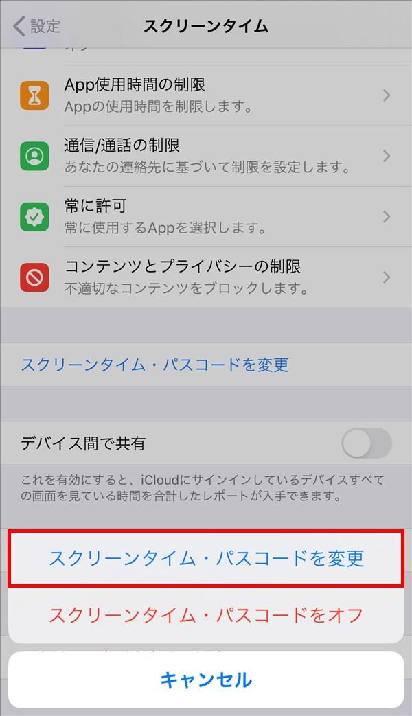 iPhone_スクリーンタイム・パスコードを変更