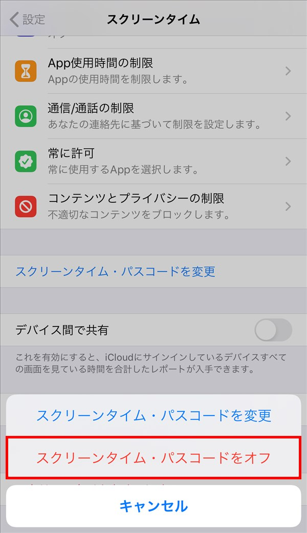 iPhone_スクリーンタイム・パスコードをオフ