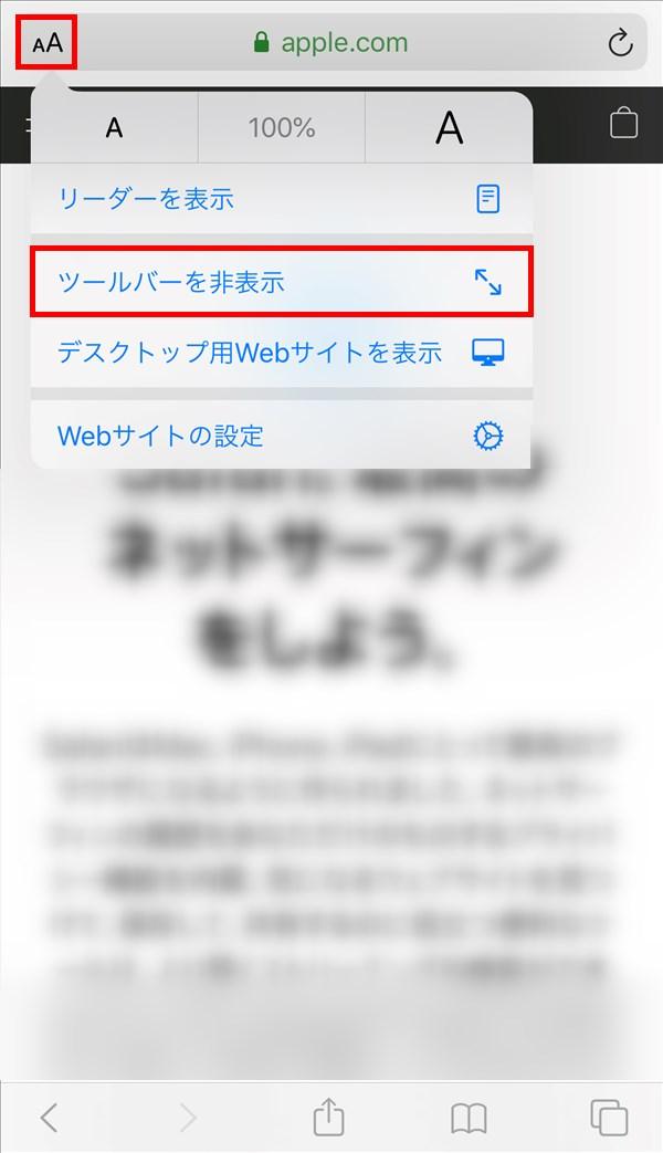 iPhone_Safari_ツールバーを非表示