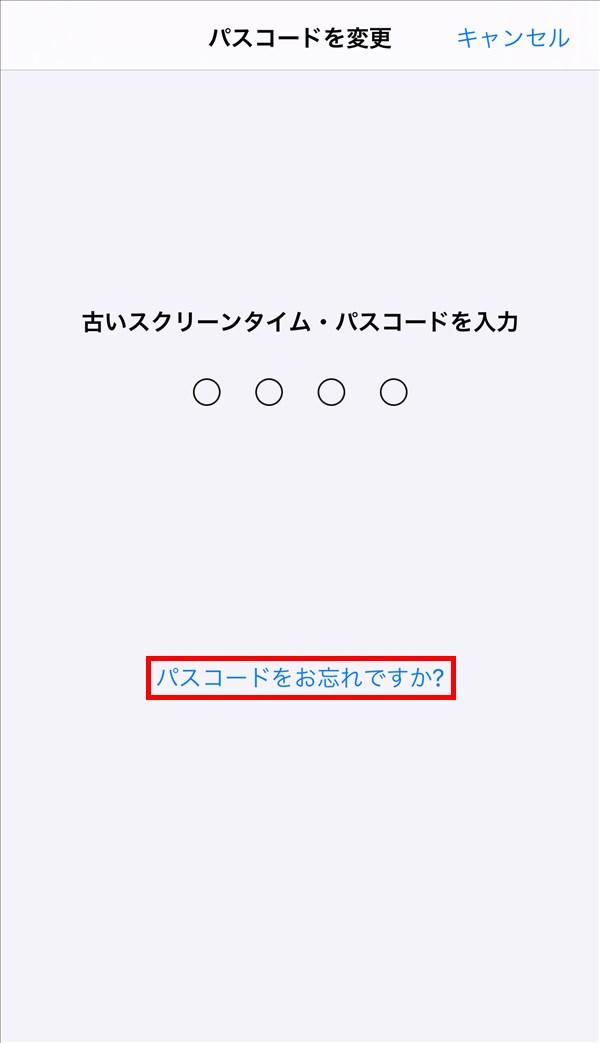 iPhone_スクリーンタイム・パスコードをお忘れですか?
