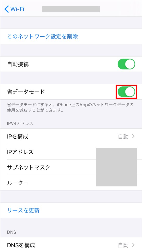 iPhone_Wi-Fi_省データモード