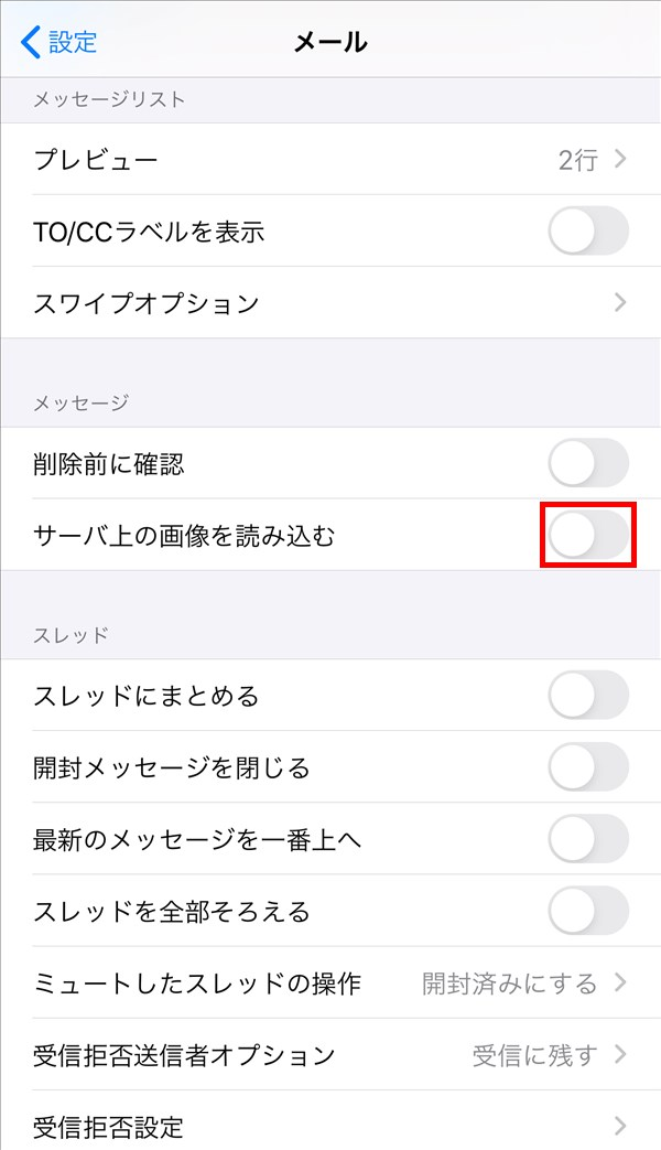 iPhone_メール_サーバ上の画像を読み込む