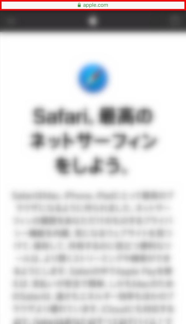 iPhone_Safari_ツールバーを再表示