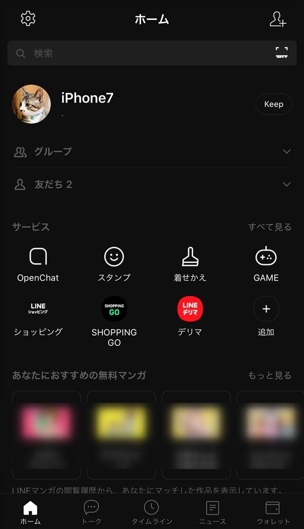 iPhone_LINE_ダークモードホーム