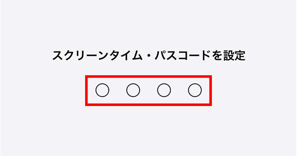 iPhone_スクリーンタイム・パスコードを設定