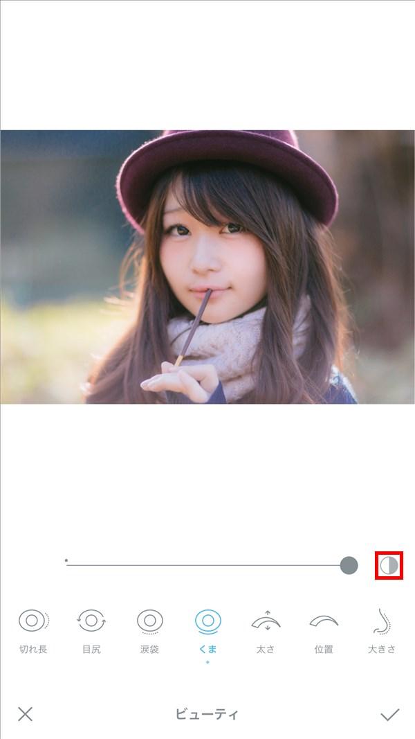 iPhone_SODA_ビューティ_目の下のクマ_オリジナル