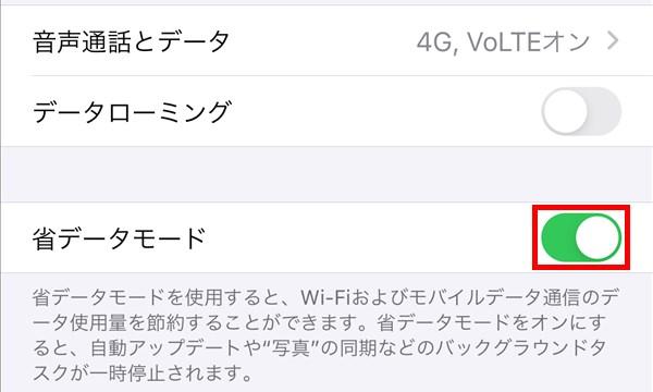 iPhone_モバイル通信_省データモード