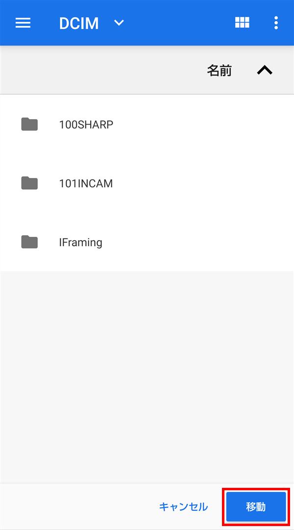 Android_コンテンツマネージャー_画像_SDカードへ移動