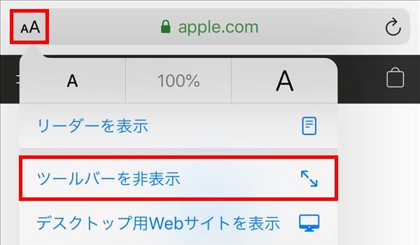 iPhone_ツールバーを非表示