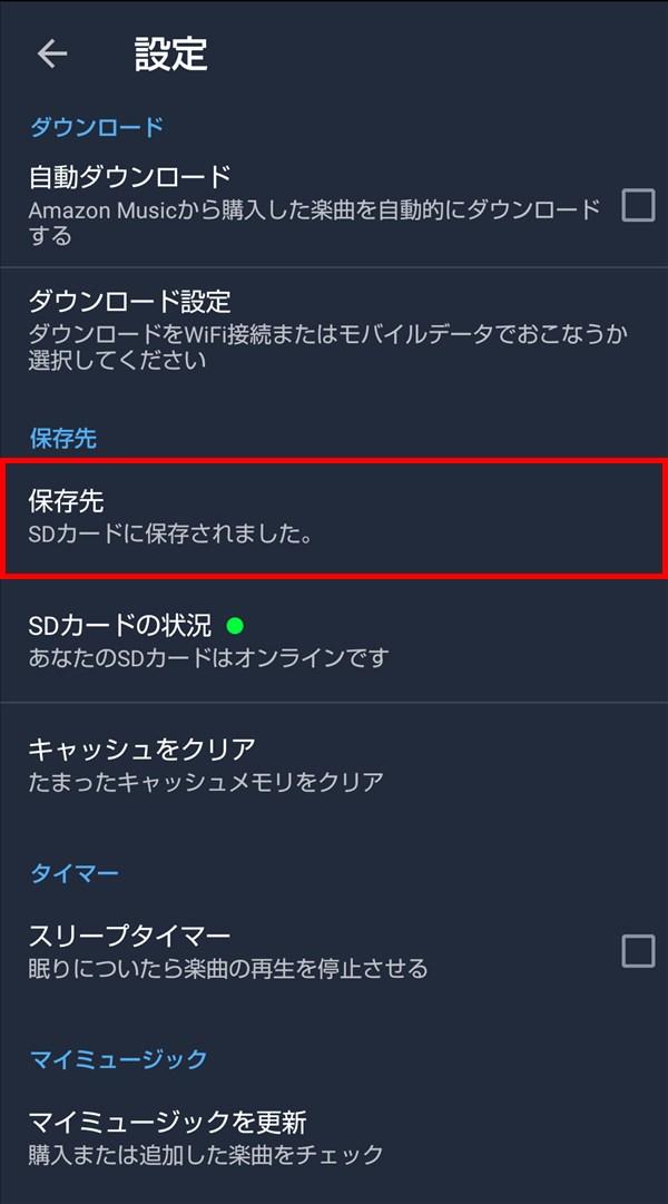 Amazonミュージック_設定_SDカード
