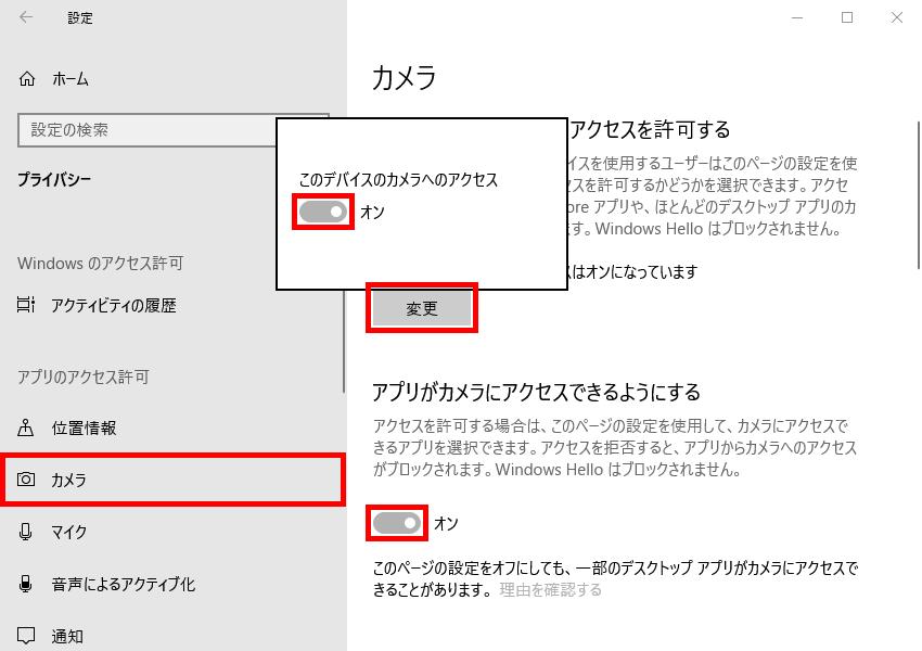 Windows10_設定_プライバシー_このデバイスでのカメラへのアクセスを許可する