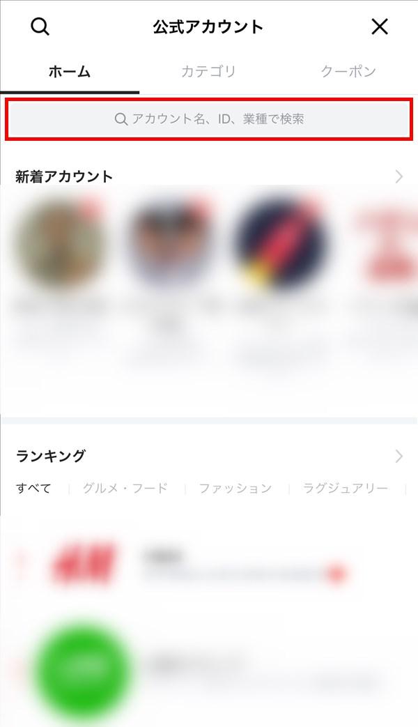 iPhone_LINE_公式アカウント_検索