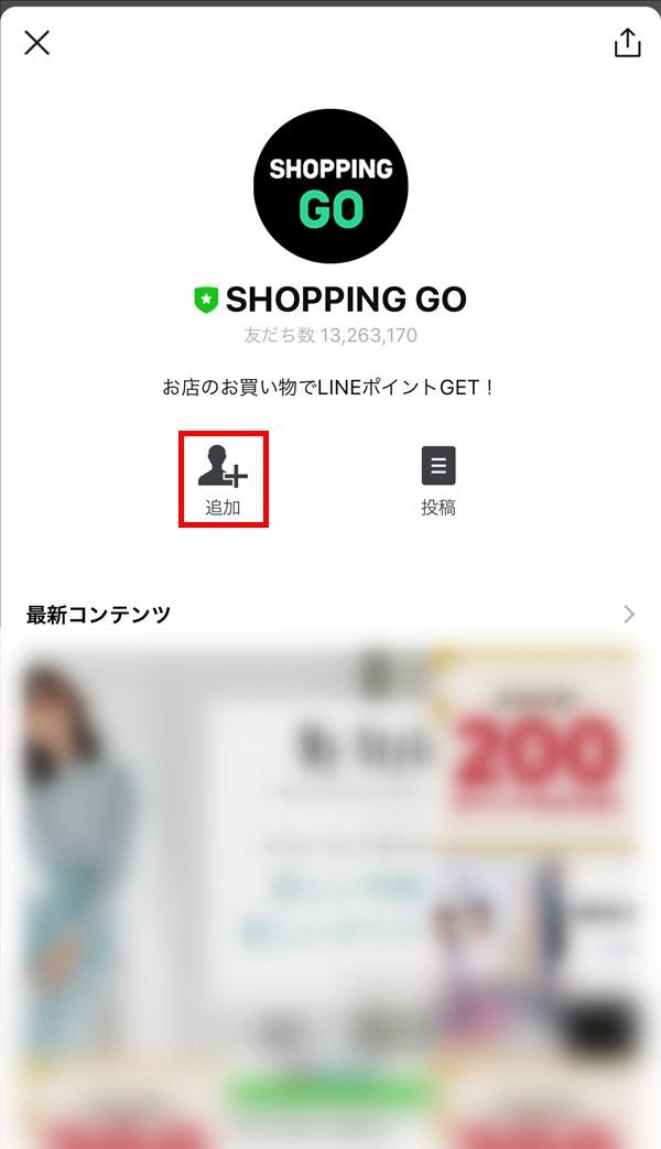 iPhone_LINE_公式アカウント_SHOPPING_GO_友だち追加