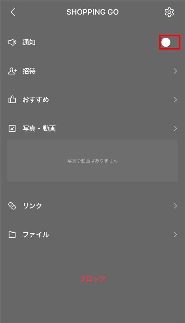 iPhone_LINE_トークルーム_メニュー_通知オフ