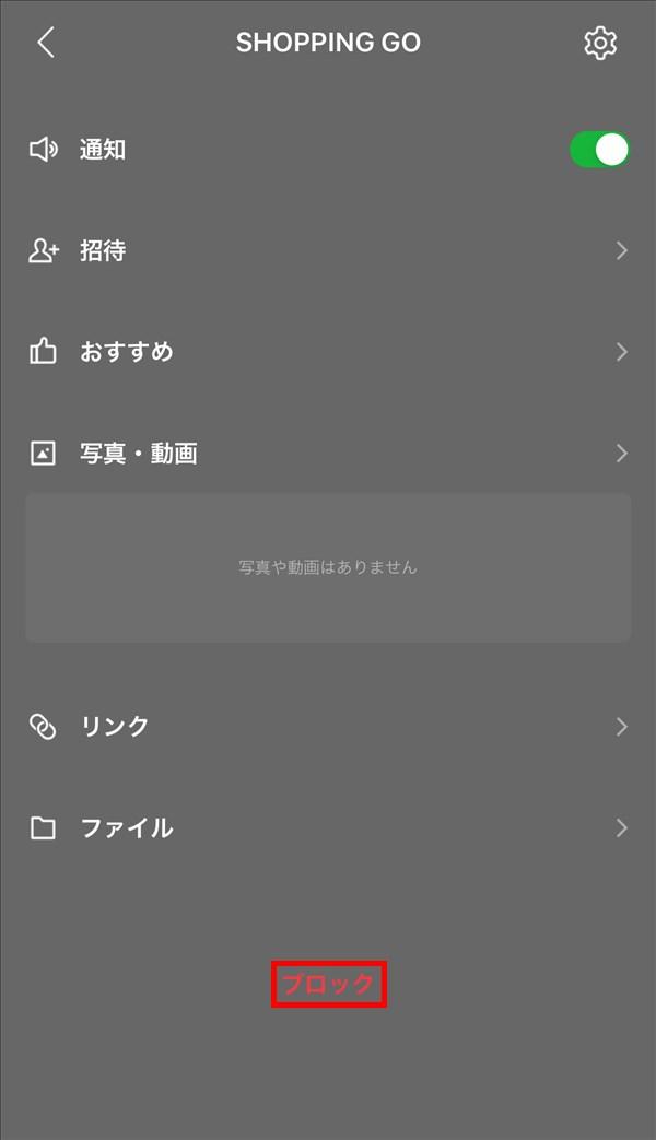 iPhone_LINE_SHOPPING GO_トークルーム_メニュー_ブロック