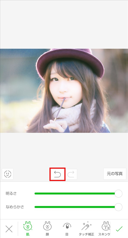 LINECamera_ビューティー_肌_操作戻る