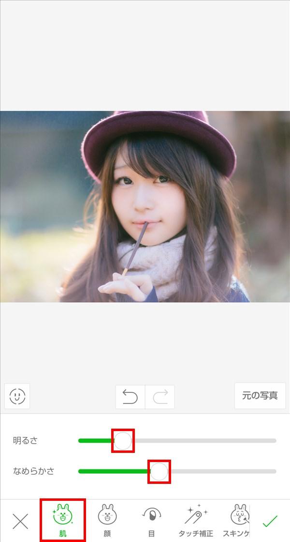 LINECamera_ビューティー_肌