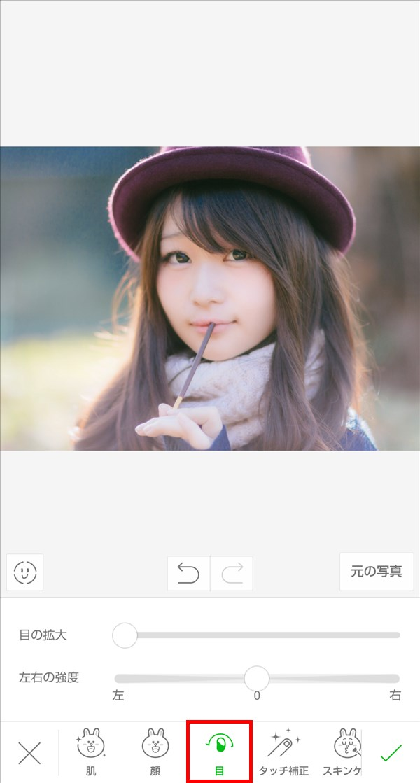 LINECamera_ビューティー_目