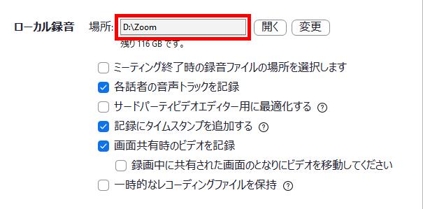 Zoom_設定_レコーディングしています_ローカル録音_場所変更
