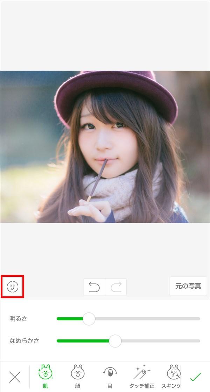LINECamera_ビューティー_顔認証完了