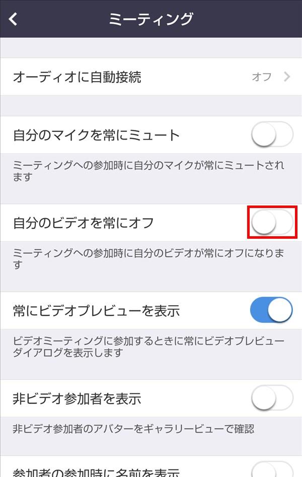 Android版Zoomアプリ_設定_ミーティング_自分のビデオを常にオフ