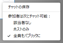 Windows版Zoomアプリ_ミーティング_グループチャット_全員をパブリックに