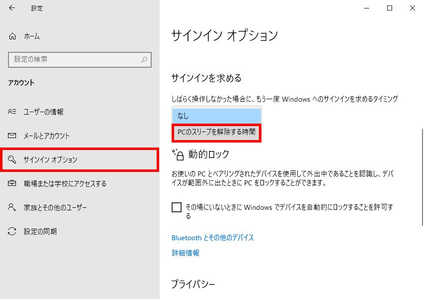 Windows10_設定_アカウント_サインインを求める_PCのスリープを解除する時間