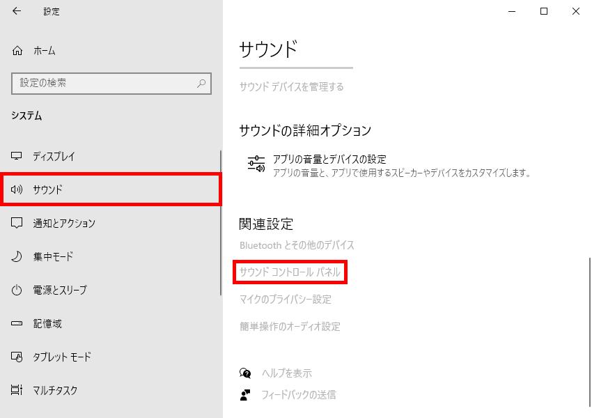 Windows10_設定_システム_サウンド_サウンドコントロール パネル