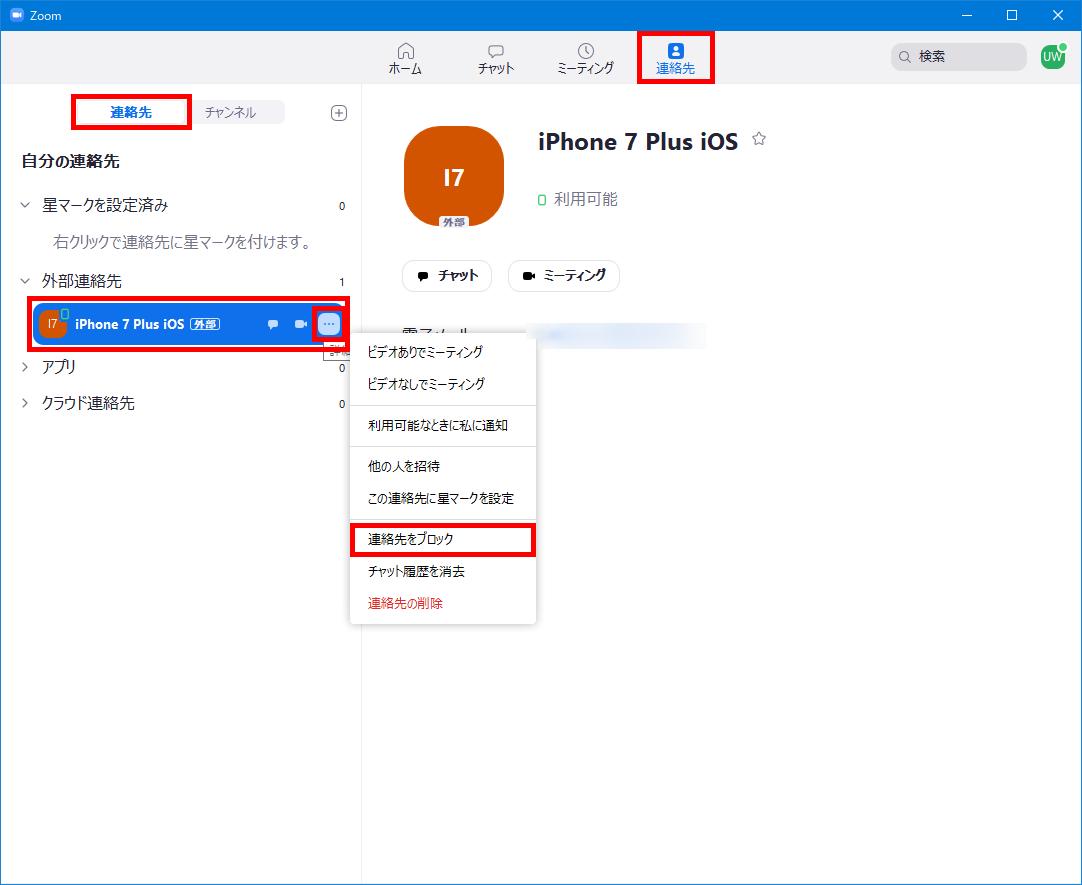 Windows版Zoom_連絡先ユーザーのブロック削除