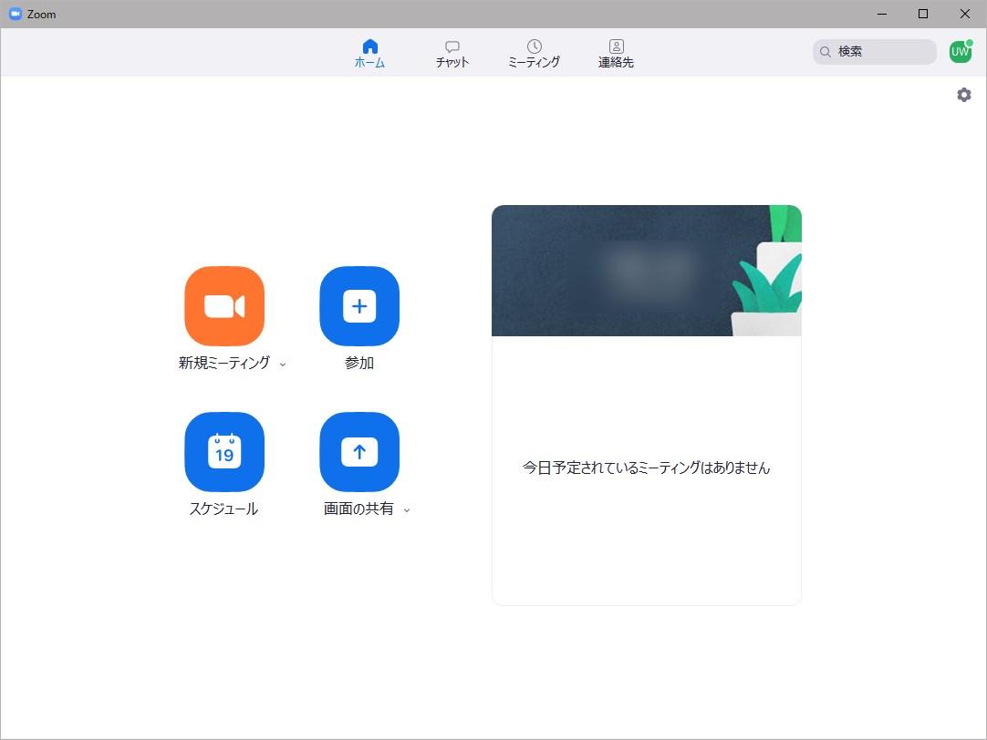Zoomアプリ_Windows10_ホーム_ミーティング