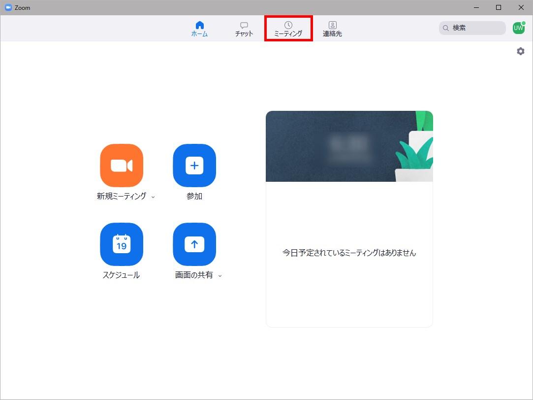 Zoom_Windows10_ホーム_ミーティング