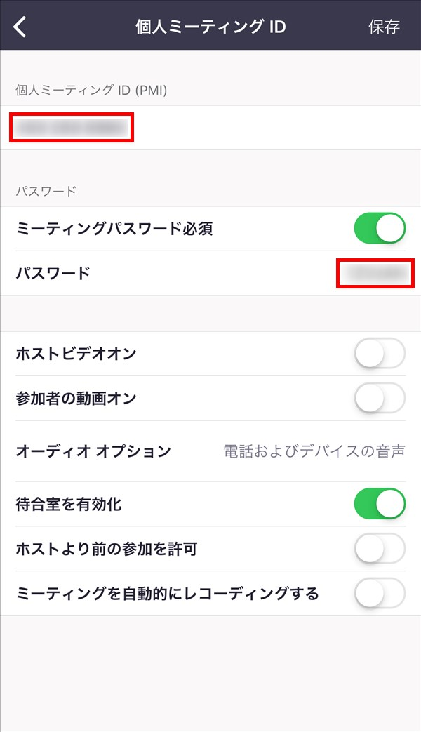 Zoom_iPhone_ミーティング_個人ミーティングID_パスワード