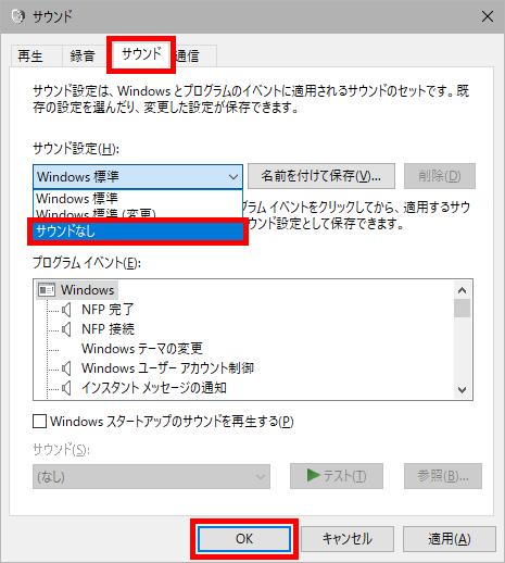 Windows10_サウンドコントロール