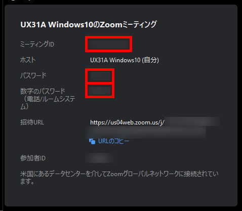 Zoom_Windows10_ミーティングID_パスワード_情報